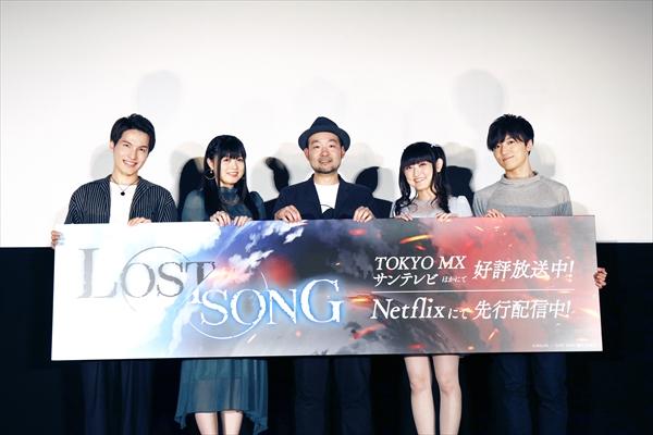 『LOST SONG』スペシャルトークショーを詳細レポート