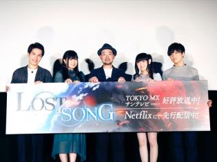 鈴木このみさん、田村ゆかりさんら出演の『LOST SONG』スペシャルトークショーを詳細レポート! 一番酷いのは悪役!? それとも監督!?