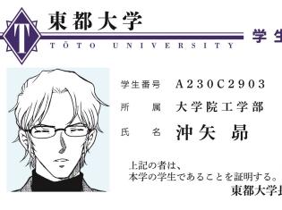 安室透とLINEができるチャンス! 『名探偵コナン』安室透・沖矢昴の新しい名刺がもらえる書店フェア開催