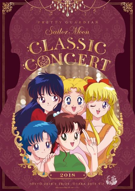 『美少女戦士セーラームーン』クラシックコンサート2018のキービジュアル公開