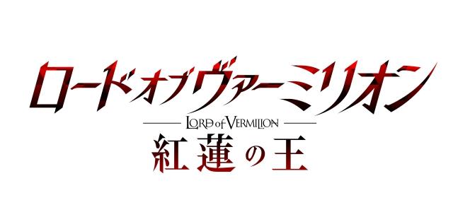 ロード オブ ヴァーミリオン 紅蓮の王-2
