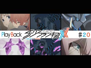 『ダーリン・イン・ザ・フランキス』TVアニメ第20話 Play Back:敵は叫竜ではなかった!? 真の敵が登場し物語はクライマックスへ