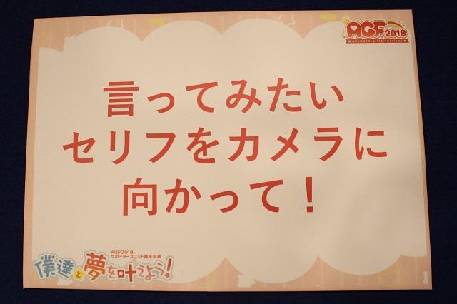『DREAM!ing』スペシャルステージレポート【AGF2018】|声優の島﨑信長さん、古川慎さんらがライブパフォーマンス初披露!-6