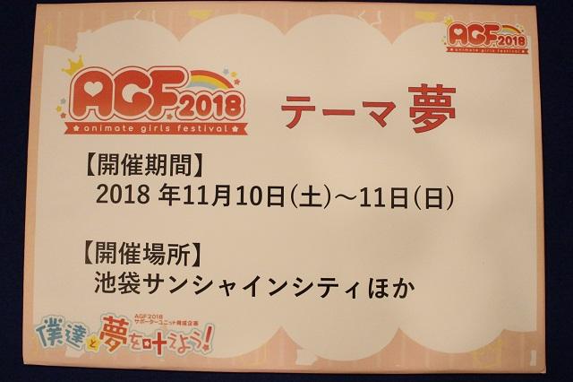 『DREAM!ing』スペシャルステージレポート【AGF2018】|声優の島﨑信長さん、古川慎さんらがライブパフォーマンス初披露!-3