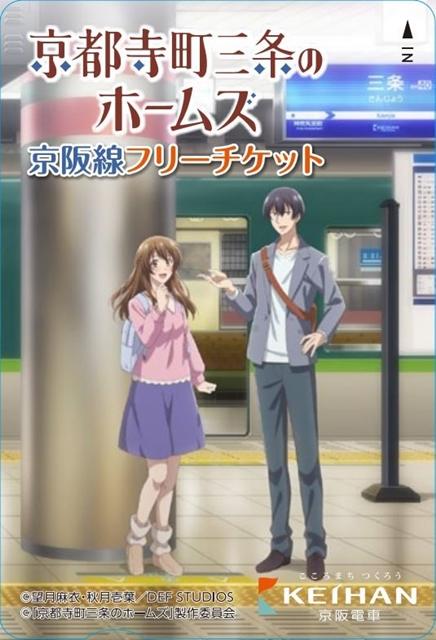 ▲京阪線フリーチケットイメージ