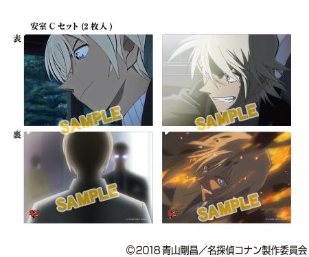 『名探偵コナン ゼロの執行人』安室透、コナンなど場面写を使用したクリアファイルが登場!