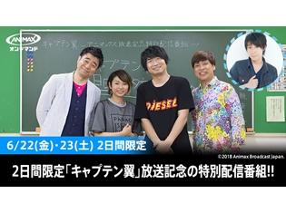 『キャプテン翼』三瓶由布子さん・小西克幸さん・鈴村健一さん出演のアニマックス放送記念特番、6/22、23に限定配信決定