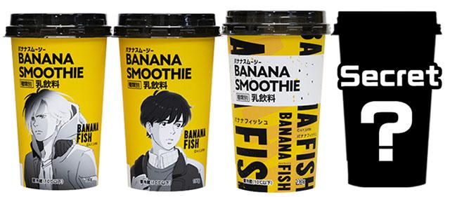 『BANANA FISH』×ローソンタイアップ情報を公開!