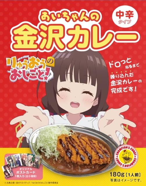 『りゅうおうのおしごと!』コラボ商品「あいちゃんの金沢カレー」発売決定