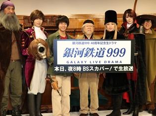『銀河鉄道 999 Galaxy Live Drama』放送直前会見をレポート! 松本零士先生も栗山千明さんの生メーテルにうっとり?