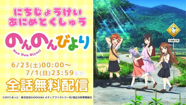 『ごちうさ』『のんのんびより』『ゆゆ式』ニコニコで無料配信決定!