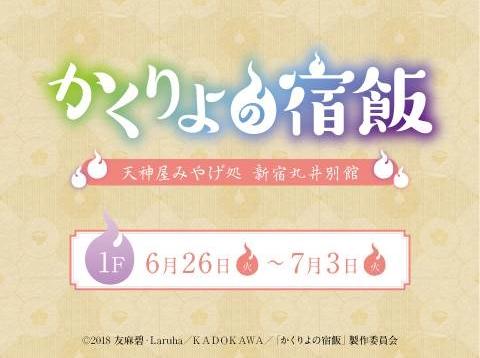 テレビアニメ『かくりよの宿飯』のコラボレーションストアが6月26日~7月3日の期間限定で新宿マルイ アネックスにオープン!