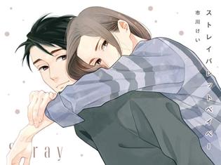 小野友樹さん&増田俊樹さん出演! ドラマCD『ストレイバレットベイベー』7月25日発売!