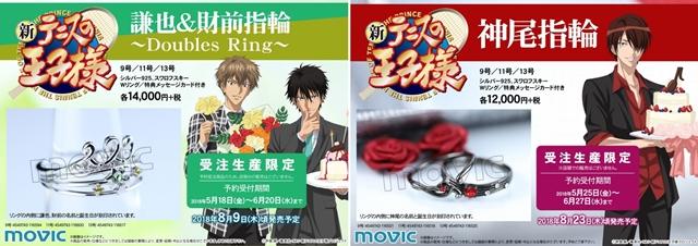 『新テニスの王子様』受注生産限定「謙也&財前指輪~Doubles ring~」/「神尾指輪」予約受付は、まもなく締め切りに!?
