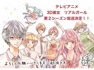 『3D彼女 リアルガール』第2シーズン2019年1月期放送予定を発表! 芹澤優さん・上西哲平さんら声優6人+原作者から喜びのコメント到着
