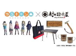 『ゆるキャン△』とアウトドアブランド『村の鍛冶屋』のコラボ商品が発売決定! 6月27日より販売スタート