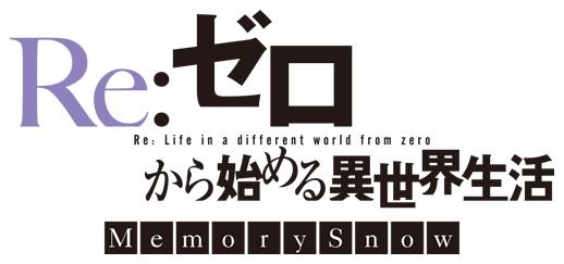 Re:ゼロから始める異世界生活-2
