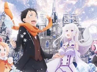 『Re:ゼロから始める異世界生活 Memory Snow』2018年10月6日より劇場上映決定!