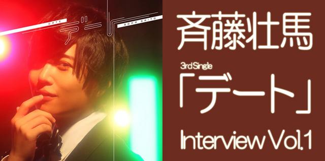 斉藤壮馬3rdシングルインタビュー前編 曲が生まれる瞬間や制作の裏側を深掘り!!