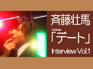 斉藤壮馬さん3rdシングル「デート」発売記念ロングインタビュー【前編】|曲が生まれる瞬間や制作の裏側を深掘り!!