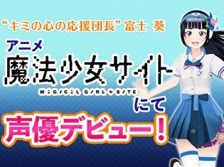 バーチャルYoutuber富士葵がアニメ『魔法少女サイト』で声優デビュー!