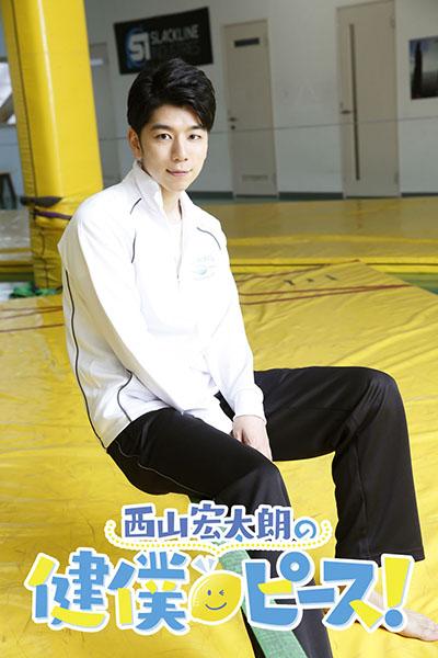 『西山宏太朗の健僕ピース!』第8回より、西山さん・増田俊樹さん・山下大輝さんの公式インタビュー到着! 紅茶専門店を訪れ、テニスも体験-4