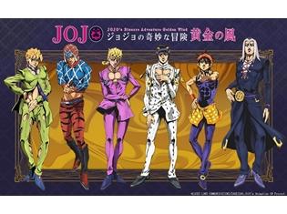 『ジョジョの奇妙な冒険』第5部「黄金の風」TVアニメ化決定!気になる出演声優はジャパンプレミアで発表に