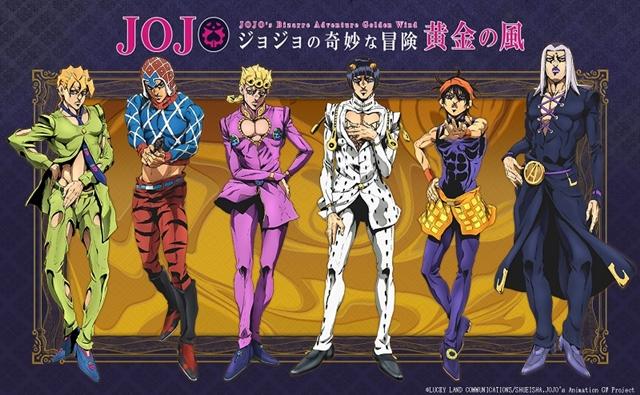 『ジョジョの奇妙な冒険』第5部「黄金の風」TVアニメ化決定!2018年10月より放送