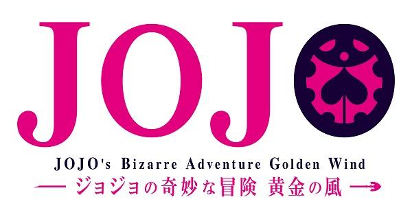 ジョジョの奇妙な冒険 黄金の風-2