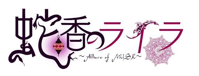 三角関係をテーマにしたゲームプロジェクト第3弾『蛇香のライラ ~Allure of MUSK~』の情報が公開! 谷山紀章さん、森川智之さんらが出演!の画像-12
