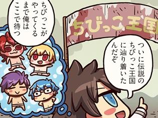 『ますますマンガで分かる!Fate/Grand Order』第47話「ショタかロリか」が更新! 主人公はちびっこ王国の前で待ち続ける