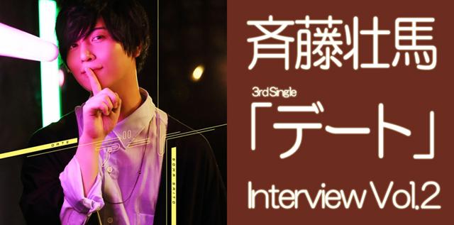 斉藤壮馬3rdシングルインタビュー後編|音楽的考察から見えた音楽作りを楽しむ探求心