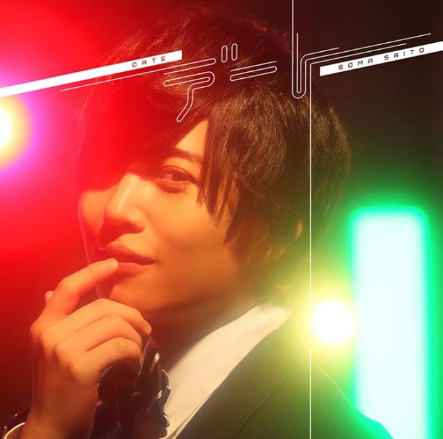 『斉藤壮馬の和心を君に』第2期が2019年7月放送決定! 『俺癒』4期もDVD化、気になる発売情報をお届け-2