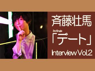 斉藤壮馬さん3rdシングル「デート」発売記念ロングインタビュー【後編】|音楽的考察から見えた音楽作りを楽しむ探求心