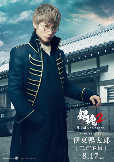『銀魂2 掟は破るためにこそある』伊東鴨太郎役:三浦春馬