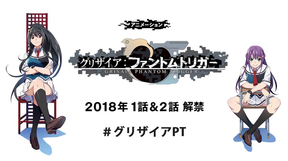 『グリザイア:ファントムトリガー』PV&キービジュアル解禁、主題歌は黒崎真音・南條愛乃が担当