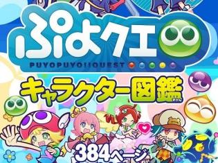 『ぷよぷよ!!クエスト』キャラクター図鑑が抽選で当たるリツイートキャンペーンを実施!