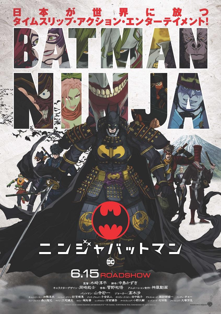 『ニンジャバットマン』を生み出したクリエイター5人が語る! オーディオコメンタリーレポート&貴重なエンディングコミックが公開-8