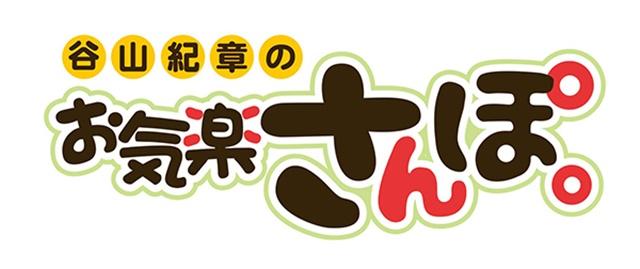 DJCD「谷山紀章のMr.Tambourine Man~捲土重来~」より、待望のジャケ写が解禁!! アニメイト特典情報もお届け♪-2