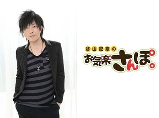 声優・谷山紀章さんのお散歩番組『谷山紀章のお気楽さんぽ。』DVD第3弾の制作が決定!