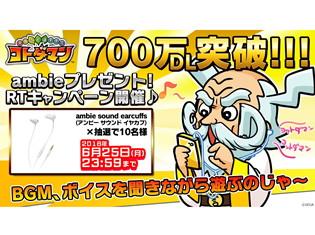 『共闘ことば RPG コトダマン』700万DL突破を記念したプレゼントキャンペーンが開催! 小野友樹さんのゲーム内キャラが手に入るイベントも再登場