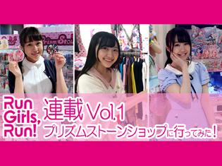 Run Girls, Run!がプリズムストーンショップに行ってみた!【連載Vol.1】