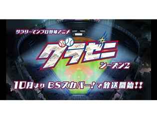 『グラゼニ』シーズン2が2018年10月より放送決定! ゲスト声優として、元プロ野球選手・山本昌さんや芸人・ハライチ岩井さんが出演