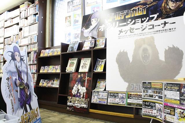TVアニメ『ゴールデンカムイ』オンリーショップ潜入レポート!