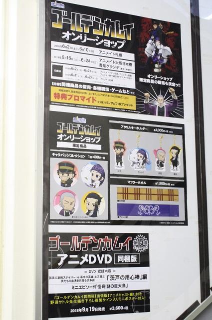TVアニメの場面写真や設定画も展示