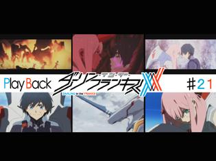『ダーリン・イン・ザ・フランキス』TVアニメ第21話 Play Back:叫竜の姫の協力を得たヒロ・ゼロツーが真の敵・VIRMと衝突し――