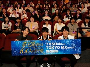 『夢王国と眠れる100人の王子様』鈴村健一さん・山下大輝さん登壇で先行上映会実施! アニメオリジナル役の宮崎遊さんもサプライズ登場