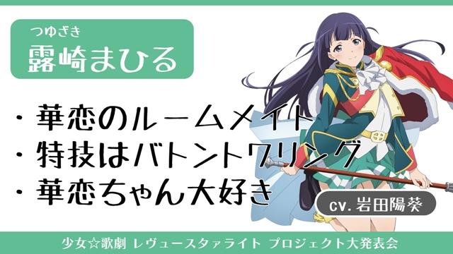 少女☆歌劇 レヴュースタァライト-10