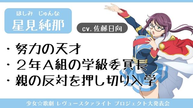 少女☆歌劇 レヴュースタァライト-11