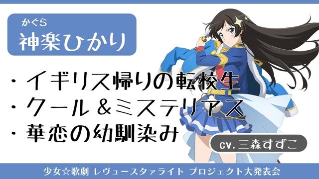 少女☆歌劇 レヴュースタァライト-13